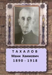 ТАХАЛОВ МАНИ