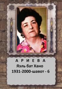 ARIYEVA YAEL bat KHANO