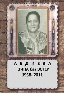 Abdieva Zina