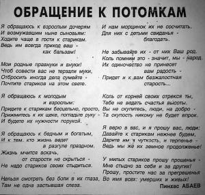 Pinhas Abayev poem