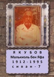Yakubov Malkiyel ben Yafa