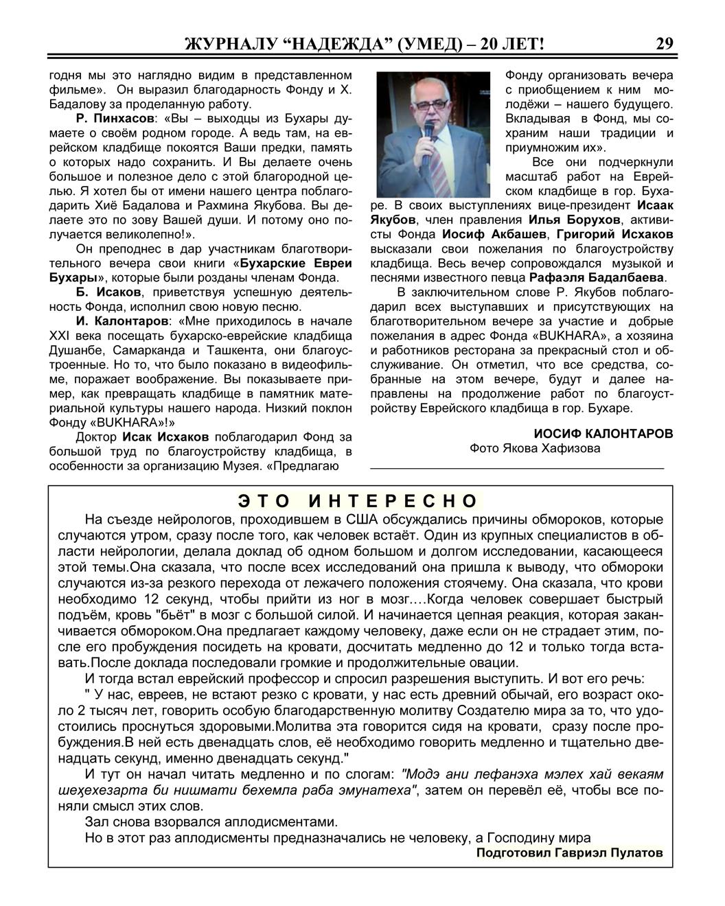 NADEZHDA - БЛАГОТВОРИТЕЛЬНЫЙ ВЕЧЕР ФОНДА «BUKHARA» CША-2