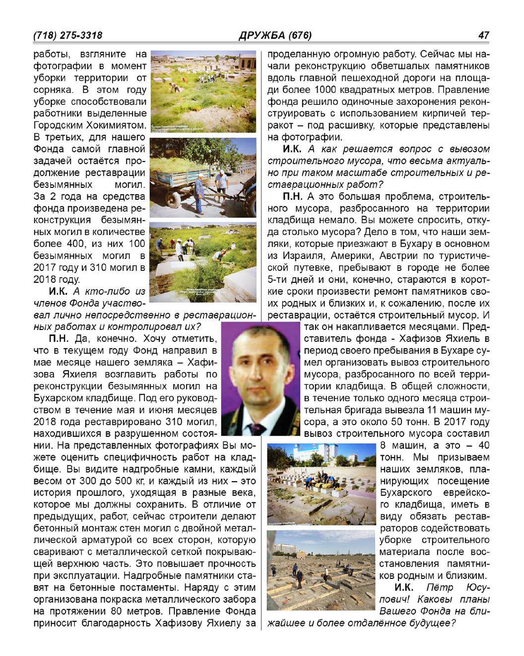 Благотворительный Фонд BUKHARA продолжает работу по благоустройству кладбища-2