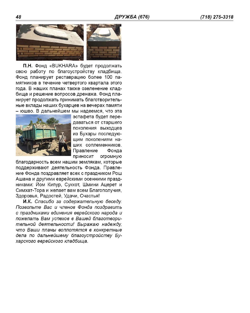 Благотворительный Фонд BUKHARA продолжает работу по благоустройству кладбища-3