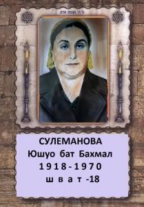 СУЛЕЙМАНОВА ЮШУО - 1918-1970