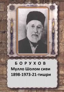 Boruhov Sholom