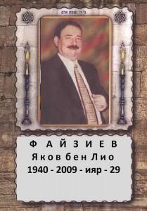 FAYZIYEV YAKOV ben LIO