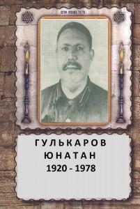 Gulkarov Yunatan