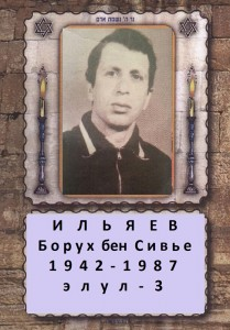 ILYAYEV BORUH ben  sivye- 1942 - 1987