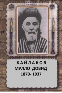 Kaylakov Mullo Dovid