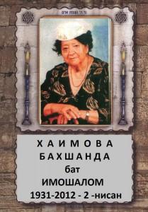 Khaimova Bahshanda