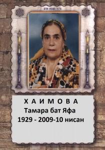 Khaimova Tamara
