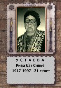 Ustayeva Riva